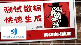【vscode】faker - 生成各种测试数据。别怕,一起来数据造假吧!- vscode-faker
