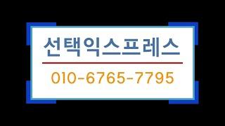 전주포장이사 전문업체 추천