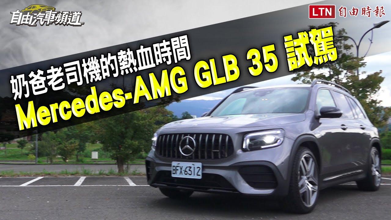 奶爸老司機的熱血時間!Mercedes-AMG GLB 35 試駕