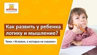 📖 Урок 2 | Условия, о которых не сказано | Как развить логику и мышление у Вашего ребенка