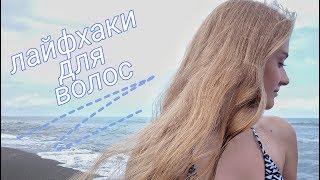 Лайфхаки для волос 2019