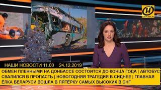 Наши новости ОНТ обмен пленными на Донбассе автобус упал в пропасть Санта Клаус уже выезжает