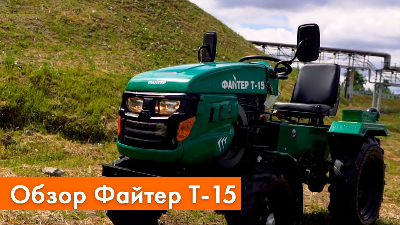 Самый дешевый трактор!   Минитрактор Файтер Т-15