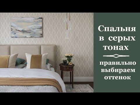 🏠 Спальня в серых тонах: правильно выбираем оттенок