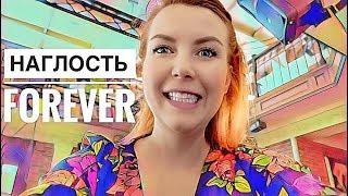 НАГЛОСТЬ - ВТОРОЕ СЧАСТЬЕ о_О / Зачем я ездила в Ставрополь