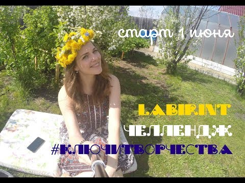 Крутой челлендж по развитию творчеситва с Labirint. An'Me