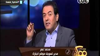 محمد عمر: حملة بنت_ب100 تهدم الأسوار السلبية التي بناها المجتمع حول المرأة (فيديو)