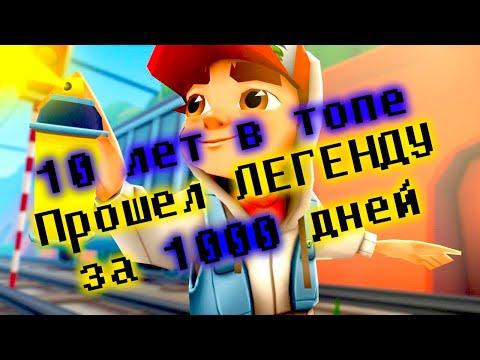 Прошел ЛЕГЕНДУ Subway Surfers Советы как ТАЩИТЬ!