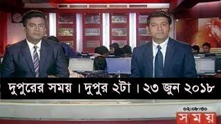 দুপুরের সময় | দুপুর ২টা | ২৩ জুন ২০১৮  | Somoy tv News Today | Latest Bangladesh News
