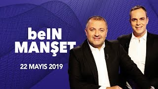 beIN MANŞET | 22.05.2019 | #MehmetDemirkol #MuratCaner