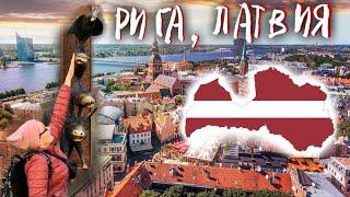 ВСЯ РИГА ЗА ДЕНЬ. ЛАТВИЯ — моя 13 страна. Что посмотреть в Риге? КРУИЗ 1 часть