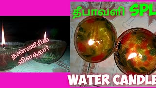 WATER CANDLE | HOW TO MAKE WATER CANDLE
