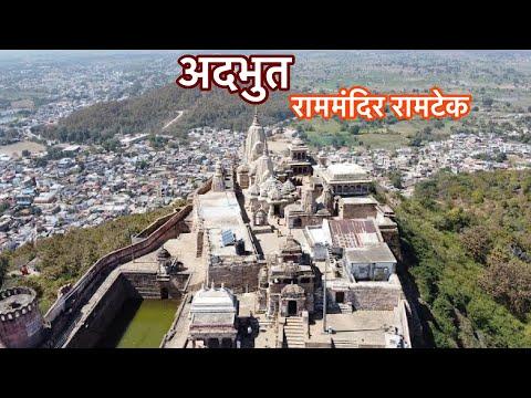 अतिप्राचीन राममंदिर रामटेक || MUST VISITING PLACE IF YOU COME TO NAGPUR|| MARATHI VLOG||