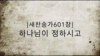 [새찬송가601장] 하나님이 정하시고