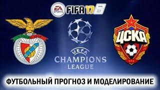 бенфика - ЦСКА Футбольный прогноз и моделирование в FIFA 17
