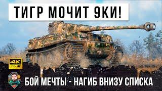 ШОК! ТИГР 1 МОЧИТ ДЕВЯТКИ! Хитрая тактика позволила ему сотворить нереальное в World of Tanks!