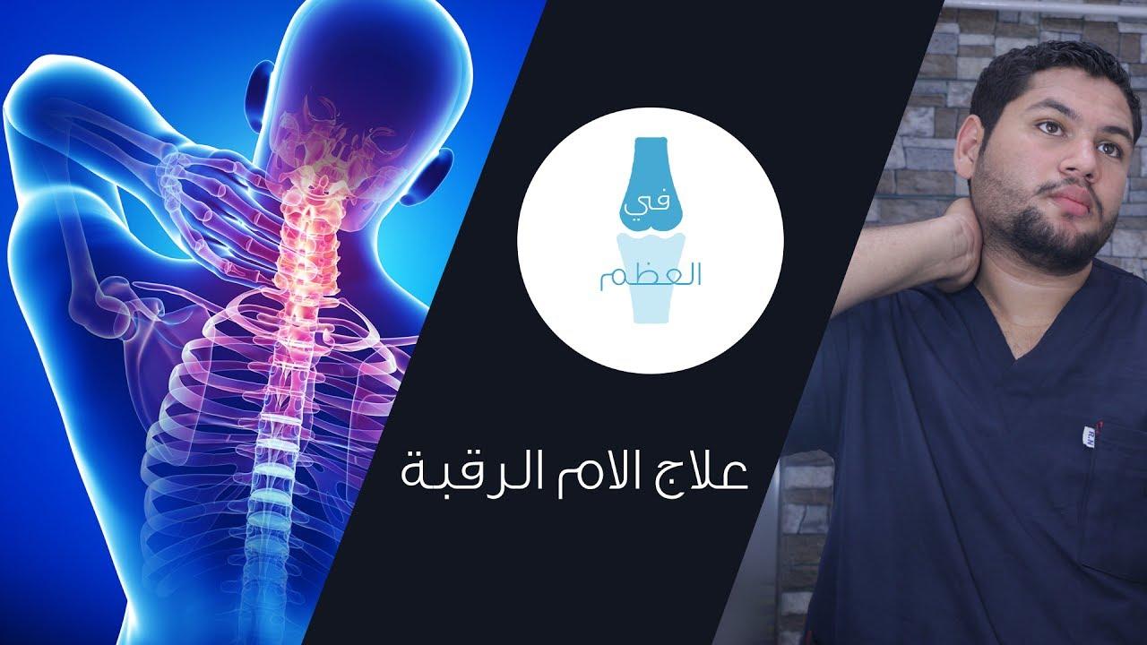 7 تمارين لعلاج الام الرقبة والصداع    وجع الرقبة - د. كريم علاء