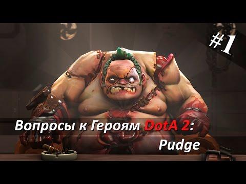 видео: Вопросы к Героям dota 2 - Эпизод 1 (pudge)
