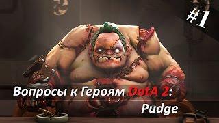 Вопросы к Героям DotA 2 - Эпизод 1 (Pudge)