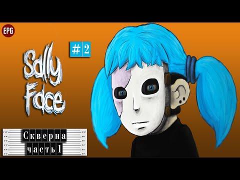SALLY FACE Свежим взглядом Прохождение игры #2 Эпизод 2 - Скверна