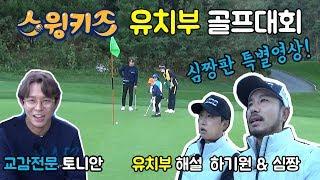 스윙키즈 유치부 골프대회 최초 우선공개! 유치부의 골프…