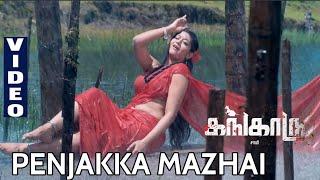 Kangaroo | Penjakka Mazha Thuliyo |  Song | Srinivaas | Saamy | Suresh Karachi