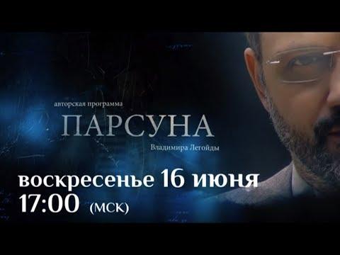 Анонс программы «Парсуна». В гостях Константин Кинчев