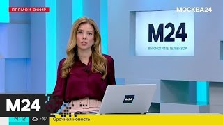 Смотреть видео Движение на Тверской затруднено из-за ДТП - Москва 24 онлайн