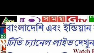 বাংলাদেশি সব টিভি চ্যানেল দেখুন ফ্রি। Watch all BD TV.