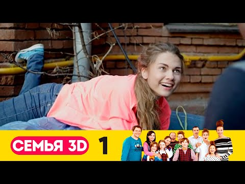 Сериал семья 3д смотреть онлайн сезон 1