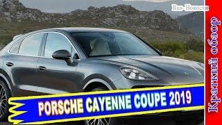 Авто обзор - Porsche Cayenne Coupe 2019 – Порше Кайен КУПЕ Представлен Официально