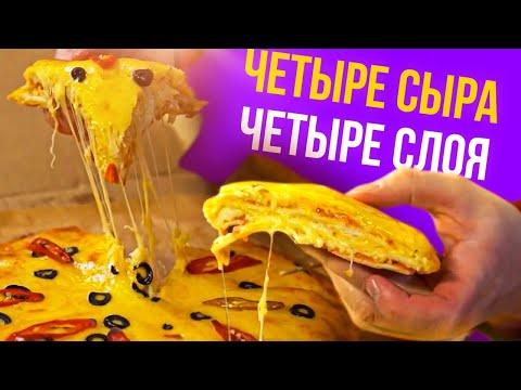 Вопрос: Как сделать сырную пиццу?
