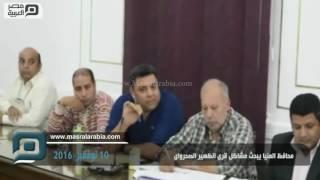 مصر العربية | محافظ المنيا يبحث مشاكل قرى الظهير الصحرواى