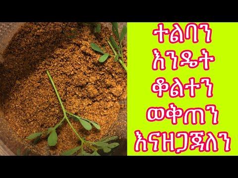Ethiopian food #የተልባ አዘገጃጀት(ቆልተን መፍጨት)Flaxseed 🌾