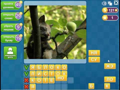 Ответы на игру Найди слова в одноклассниках 13 уровень