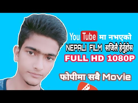 How To Download Nepali Movies In Mobile |Technical Rhaman|