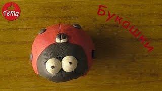 Лепим божью коровку из мультфильма Букашки #изпластилина #чтослепить #букашки