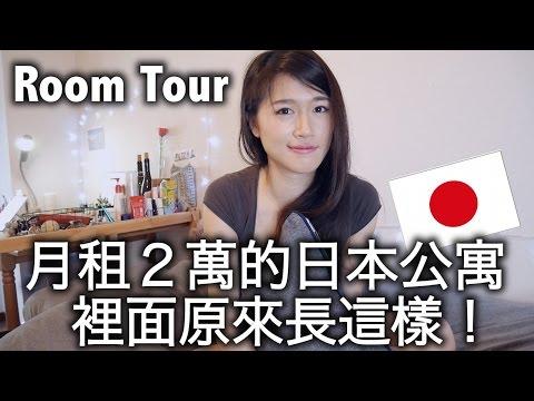 Room Tour//第一次公開我的房間!❤️|月租2萬台幣 的日本房間原來長這樣|MaoMaoTV