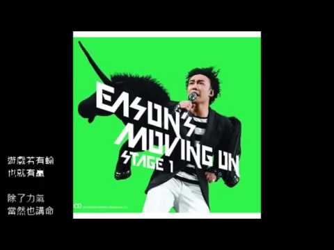 Eason's moving on stage Hidden Track 陳奕迅演唱會隱藏聲帶