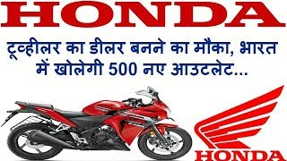 How to become a Honda Two Wheeler Dealer. How to open an outlet(By navjyoti dunia)