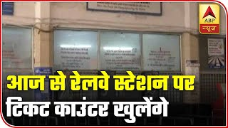 Ticket Counters To Reopen In Railway Stations From Today | ABP News