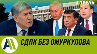 видео: СДПК без Омуркулова \\ Апрель ТВ