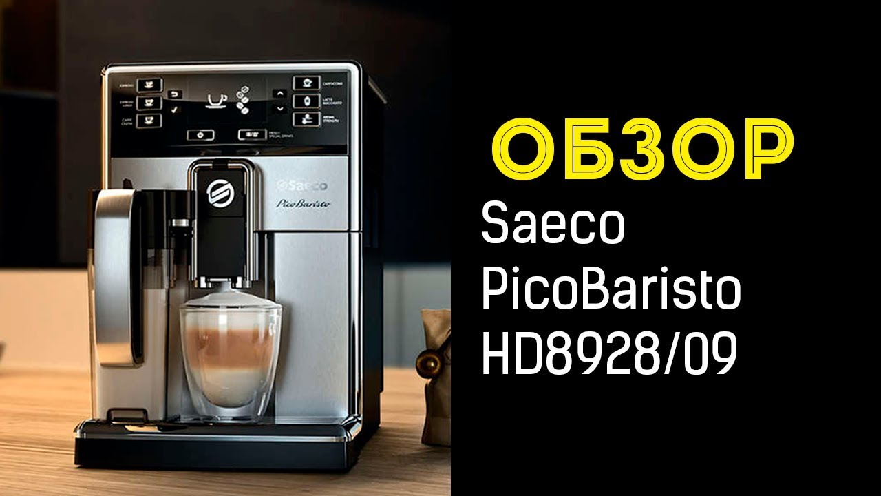 Кофемашина Saeco PicoBaristo HD8928/09 - YouTube