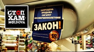 Стопхам Молдова - Много Хороших Отзывов