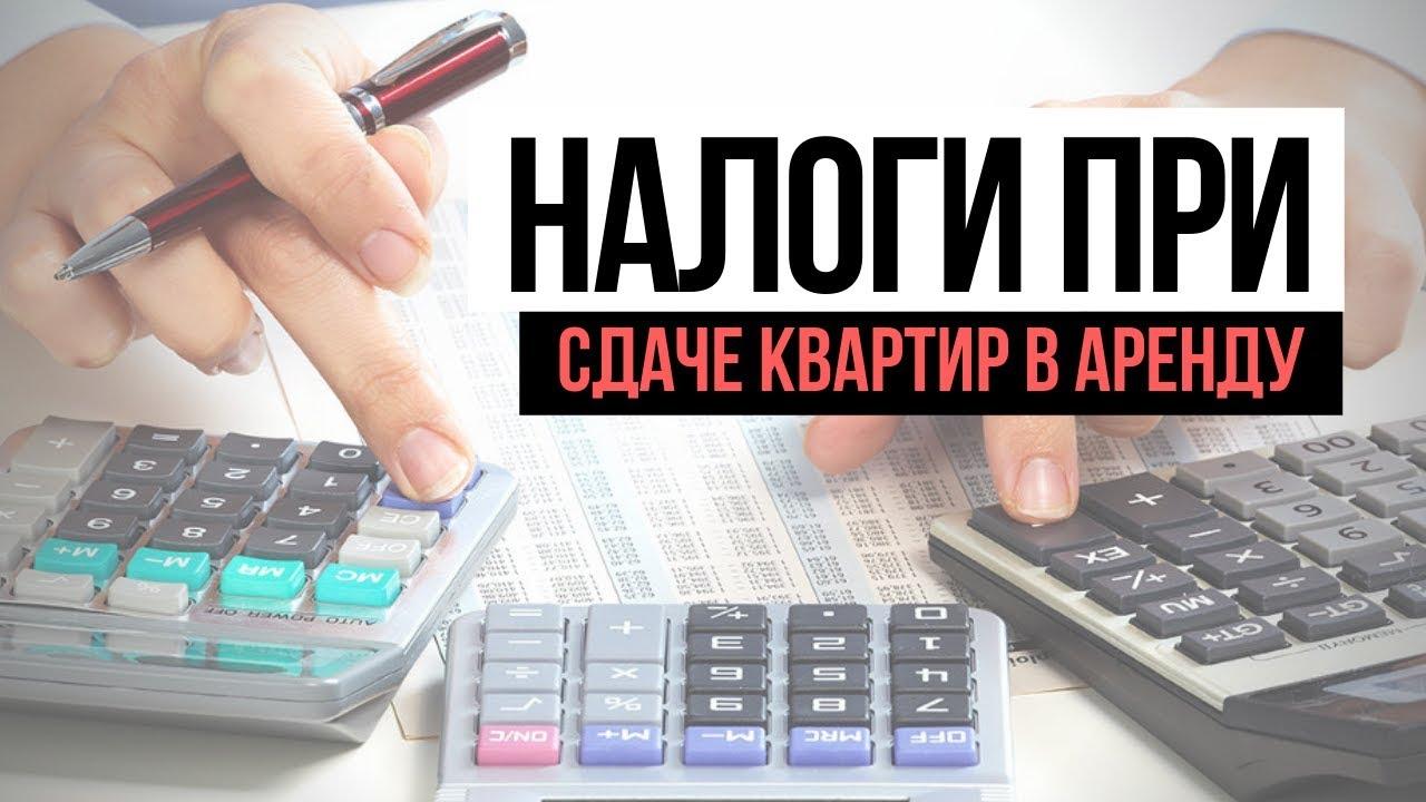 Калькулятор сдать квартиру в москве