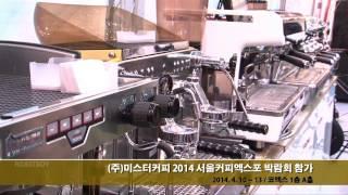 2014년 서울커피엑스포의 미스터커피