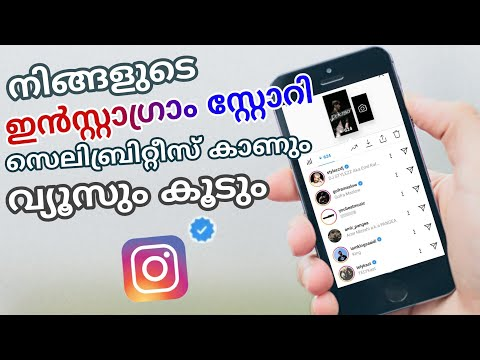 How To Get Instagram Story Views And Get Celebrities Views | Without Any Applications