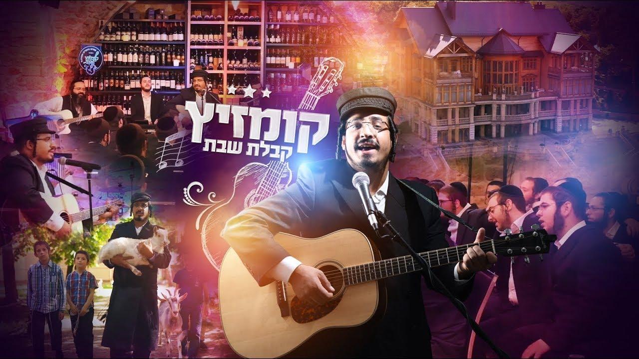 מאיר צורטקוב - קומזיץ קבלת שבת | Meir Chertkov - Kabbalat Shabbat Kumzits