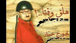 Georges Khabbaz - Hala2 Wa2ta (Full Play ) /  ( جورج خباز - هلق وقتا ( المسرحية الكاملة