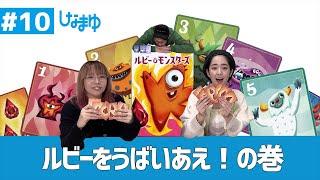 【ボードゲーム】宝石かドクロか!?軽快カードバトル!【ルビーモンスターズ】